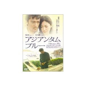 アジアンタムブルー [DVD]|guruguru