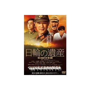 日輪の遺産 特別版 DVD [DVD]|guruguru