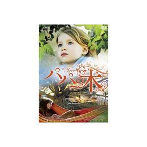パパの木 [DVD] guruguru