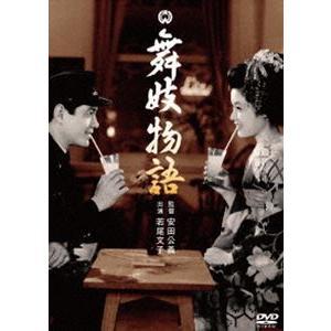 舞妓物語 [DVD] guruguru