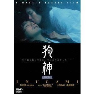 狗神 [DVD]