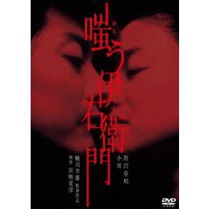 嗤う伊右衛門 [DVD]|guruguru