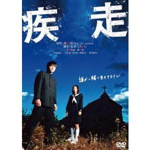 疾走 [DVD]|guruguru