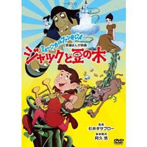 ジャックと豆の木 [DVD]|guruguru
