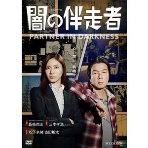 闇の伴走者 DVD-BOX [DVD] guruguru