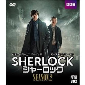 SHERLOCK/シャーロック シーズン2 DVD プチ・ボックス [DVD] guruguru