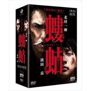 螻蛄(疫病神シリーズ)DVD-BOX [DVD] guruguru