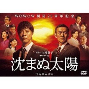 沈まぬ太陽 DVD-BOX Vol.1 [DVD]|guruguru