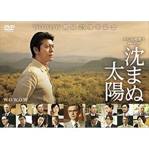 沈まぬ太陽 DVD-BOX Vol.2 [DVD]|guruguru