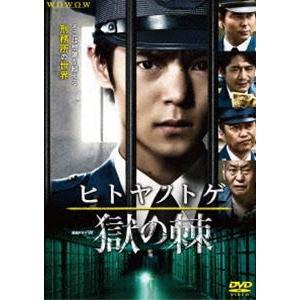 連続ドラマW ヒトヤノトゲ 〜獄の棘〜 [DVD]|guruguru