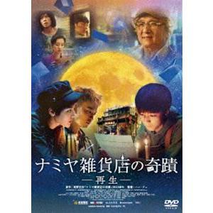 ナミヤ雑貨店の奇蹟-再生- [DVD]|guruguru