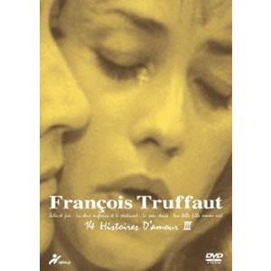 フランソワ・トリュフォー DVD-BOX「14の恋の物語」[III] [DVD]|guruguru