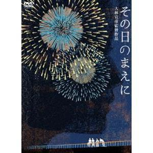 その日のまえに 特別版〈初回限定生産2枚組〉 [DVD]|guruguru
