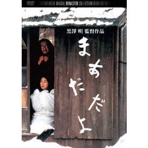 まあだだよ デジタル・リマスター版 [DVD]|guruguru