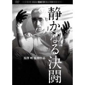 静かなる決闘 デジタル・リマスター版 [DVD]|guruguru