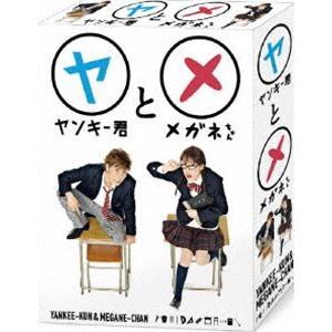 ヤンキー君とメガネちゃん DVD-BOX [DVD] guruguru