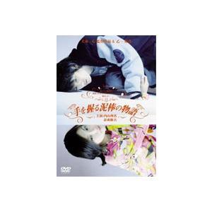 手を握る泥棒の物語 [DVD]|guruguru