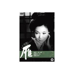 雁(1966年) [DVD] guruguru