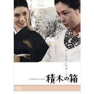積木の箱 [DVD] guruguru