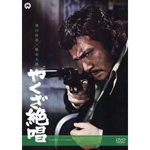 やくざ絶唱 [DVD]|guruguru