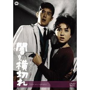 闇を横切れ [DVD]|guruguru
