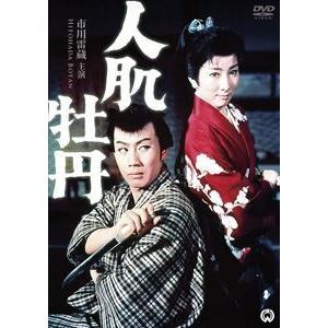 人肌牡丹 [DVD]