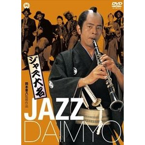ジャズ大名 [DVD]|guruguru