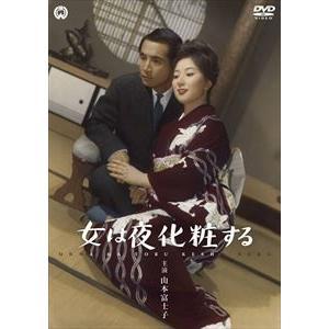 女は夜化粧する [DVD] guruguru