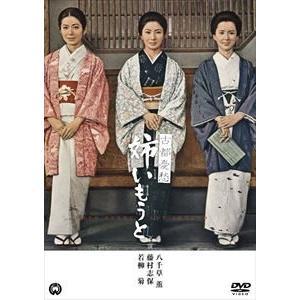 古都憂愁 姉いもうと [DVD] guruguru