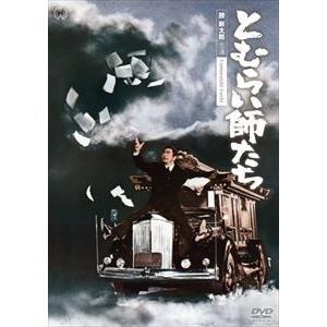 とむらい師たち [DVD]|guruguru
