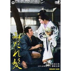 みだれ髪 [DVD] guruguru