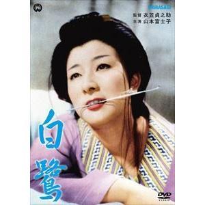 白鷺 [DVD] guruguru