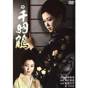 千羽鶴(1969) [DVD]|guruguru