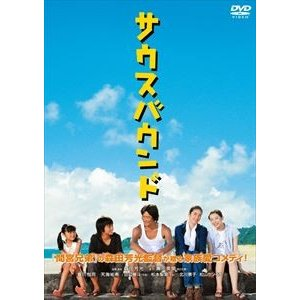 サウスバウンド [DVD] guruguru
