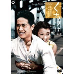 くちづけ [DVD] guruguru