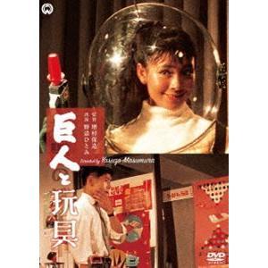 巨人と玩具 [DVD]|guruguru
