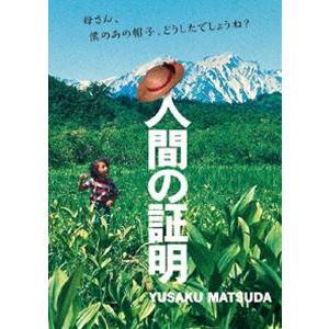 人間の証明 角川映画 THE BEST [DVD]|guruguru