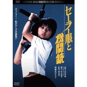 セーラー服と機関銃 角川映画 THE BEST [DVD] guruguru