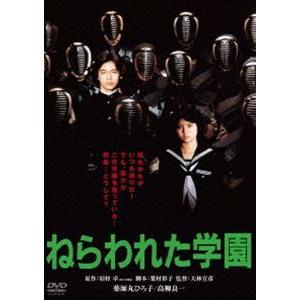 ねらわれた学園 角川映画 THE BEST [DVD]|guruguru