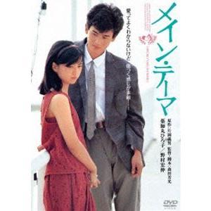 メイン・テーマ 角川映画 THE BEST [DVD]|guruguru