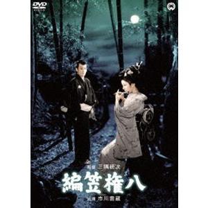 編笠権八 [DVD] guruguru