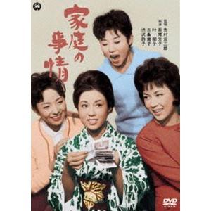 家庭の事情 [DVD]|guruguru
