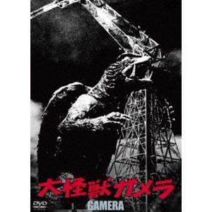 大怪獣ガメラ 大映特撮 THE BEST [DVD]|guruguru