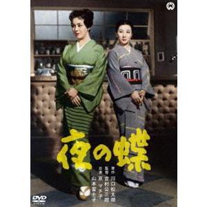 夜の蝶 [DVD] guruguru