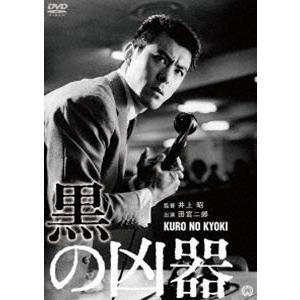 黒の凶器 [DVD]|guruguru