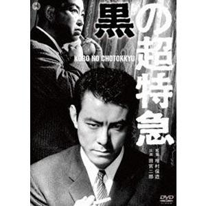 黒の超特急 [DVD]|guruguru