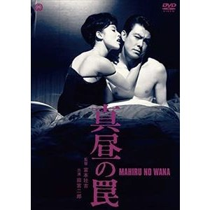 真昼の罠 [DVD]|guruguru