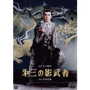 第三の影武者 [DVD]