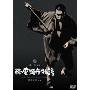 続・座頭市物語 [DVD]|guruguru