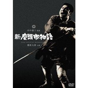 新・座頭市物語 [DVD]|guruguru